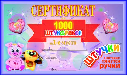 ���������� 1000 ������.jpg